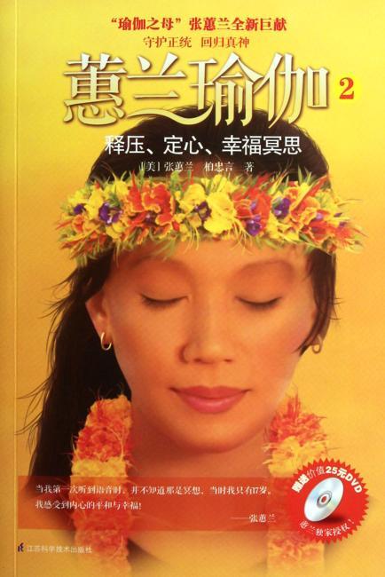 蕙兰瑜伽.2