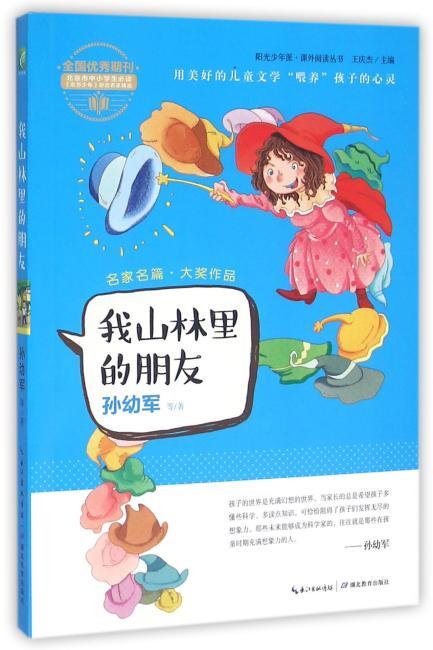 """阳光少年派:我山林里的朋友(名家名篇新作精选 用美好的儿童文学""""喂养""""孩子的心灵)"""