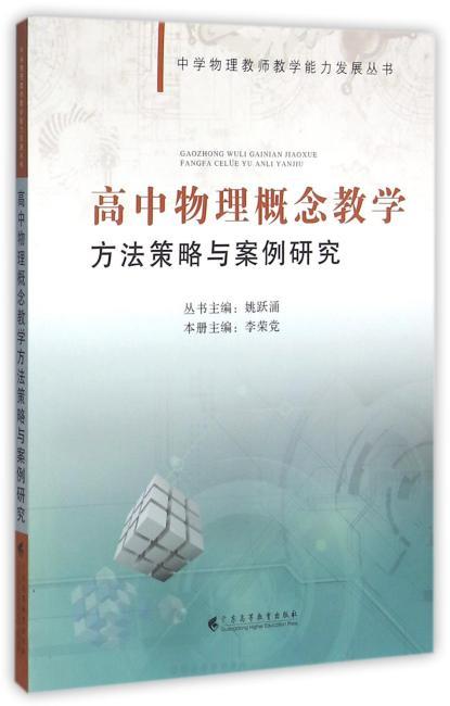 高中物理概念教学方法策略与案例研究