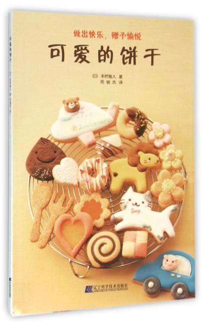 可爱的饼干
