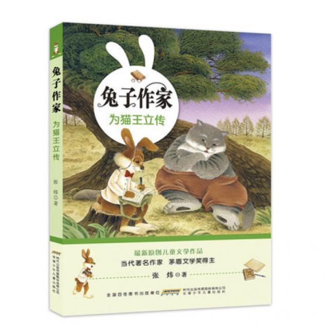 兔子作家·为猫王立传