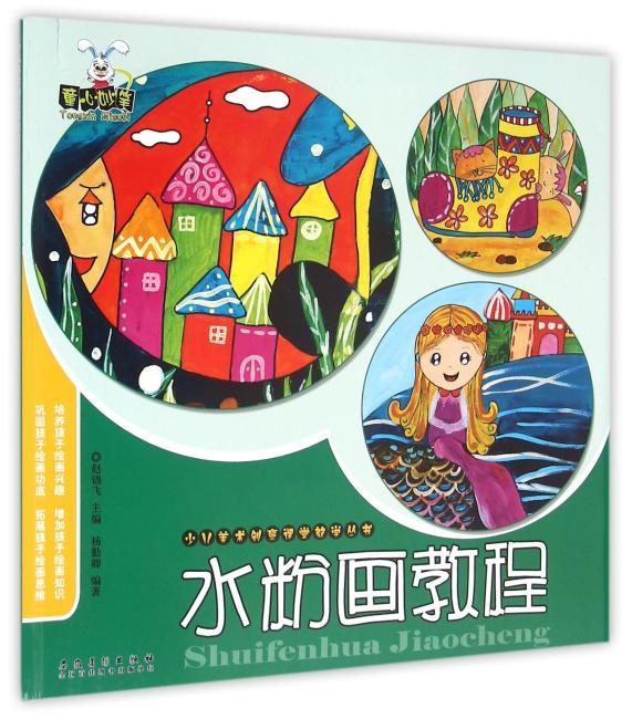 少儿美术创意课堂教学丛书·水粉画教程