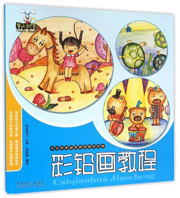 少儿美术创意课堂教学丛书·彩铅画教程