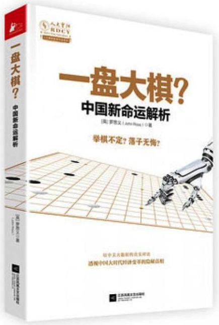 一盘大棋?——中国新命运解析