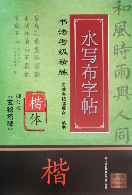 名碑名帖临摹合一丛书. 书法考级精练水写布字帖:柳公权《玄秘塔碑》