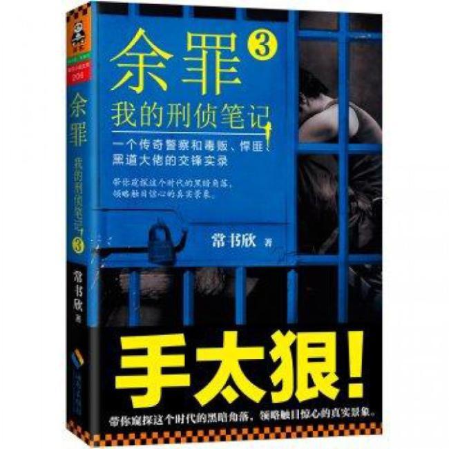 余罪:我的刑侦笔记3(手太狠!余罪上演警王VS贼王大决战!)