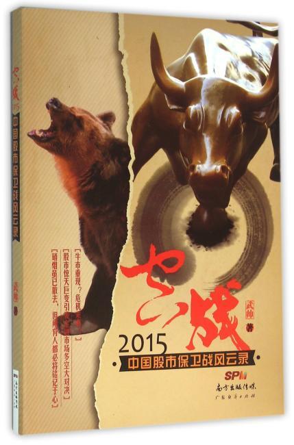 空战2015:中国股市保卫战风云录