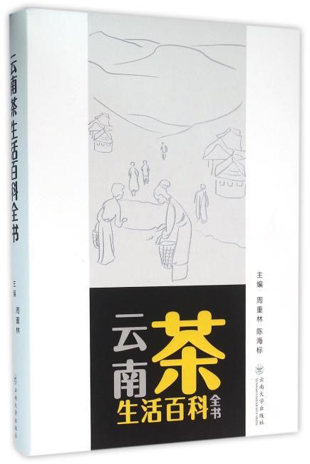 云南茶生活百科全书