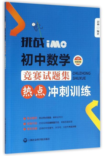 挑战IMO:初中数学竞赛试题集(热点冲刺训练)