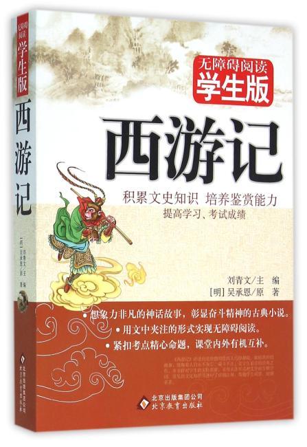 西游记 无障碍阅读学生版