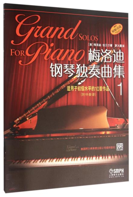 梅洛迪钢琴独奏曲集(1)