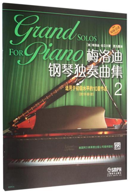 梅洛迪钢琴独奏曲集(2)
