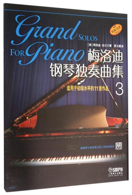 梅洛迪钢琴独奏曲集(3)