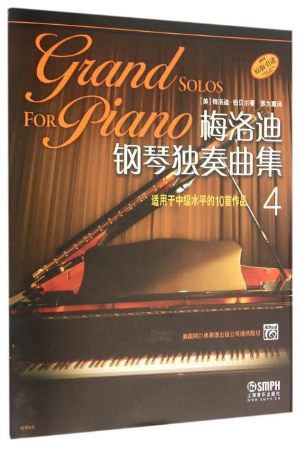 梅洛迪钢琴独奏曲集(4)