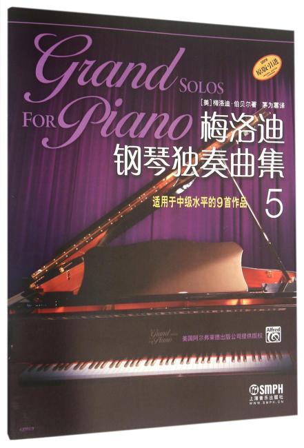 梅洛迪钢琴独奏曲集(5)