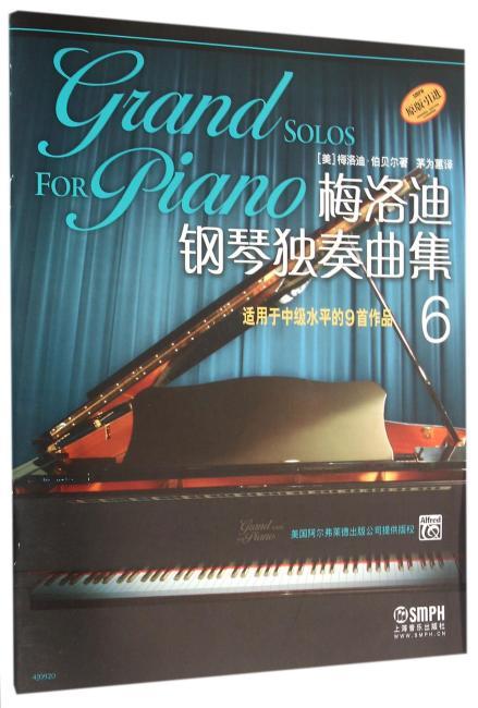 梅洛迪钢琴独奏曲集(6)
