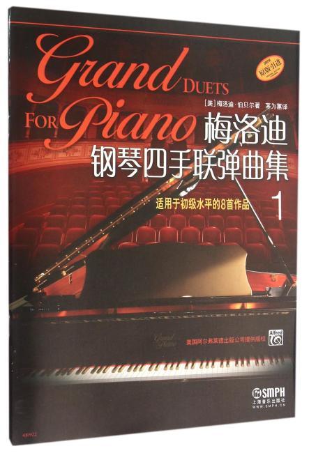 梅洛迪钢琴四手联弹曲集(1)