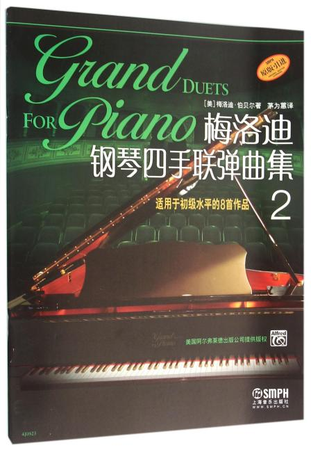 梅洛迪钢琴四手联弹曲集(2)