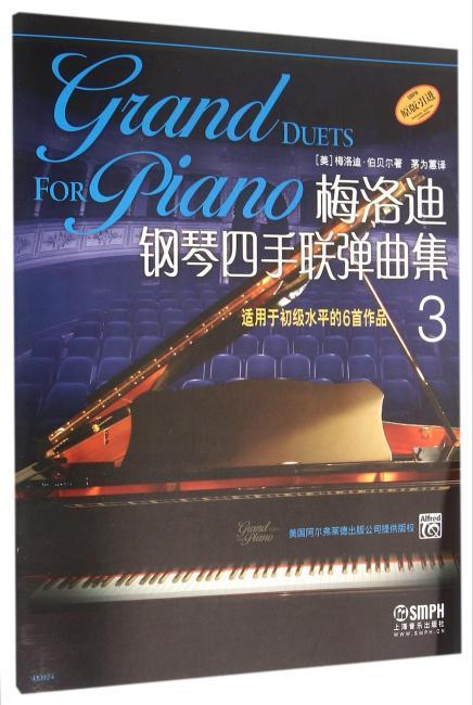 梅洛迪钢琴四手联弹曲集(3)
