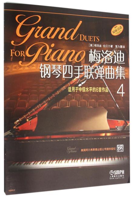 梅洛迪钢琴四手联弹曲集(4)