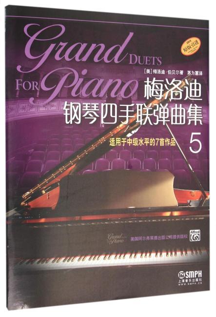 梅洛迪钢琴四手联弹曲集(5)