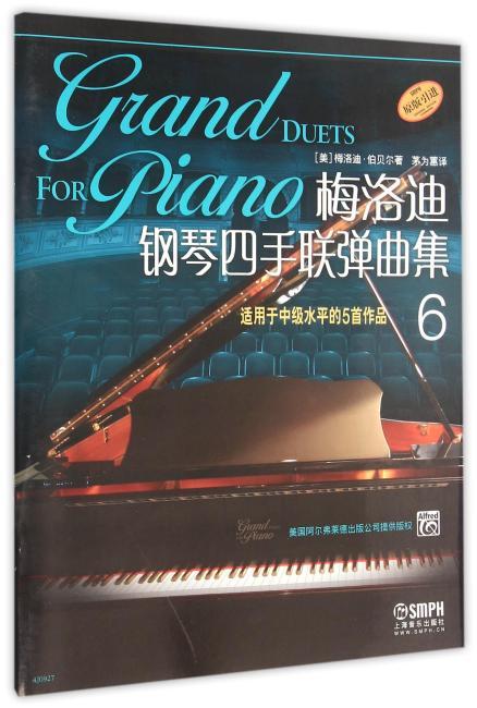 梅洛迪钢琴四手联弹曲集(6)