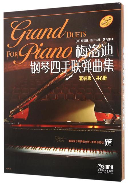 梅洛迪钢琴四手联弹曲集 套装版 共6册