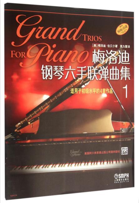梅洛迪钢琴六手联弹曲集(1)