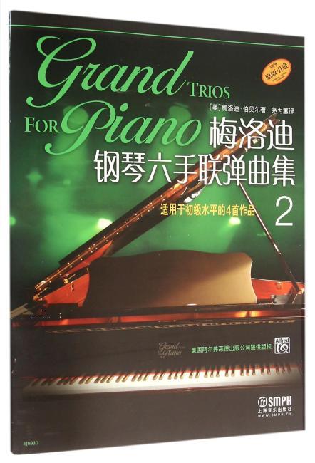 梅洛迪钢琴六手联弹曲集(2)
