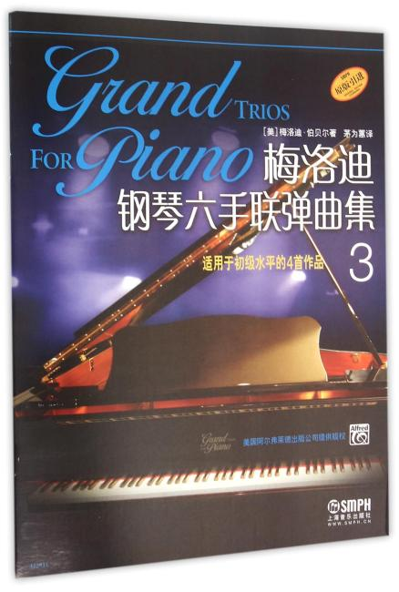 梅洛迪钢琴六手联弹曲集(3)
