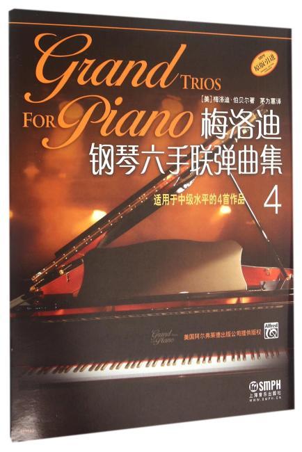 梅洛迪钢琴六手联弹曲集(4)