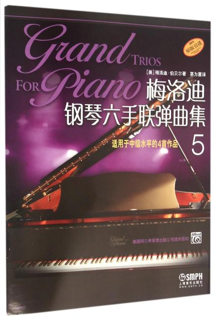 梅洛迪钢琴六手联弹曲集(5)