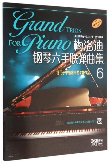 梅洛迪钢琴六手联弹曲集(6)