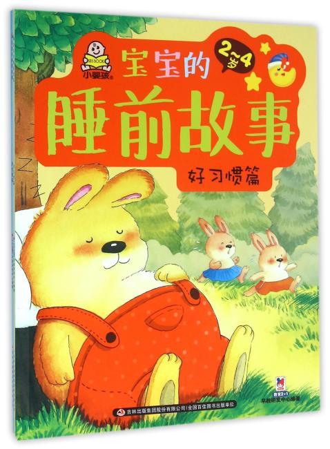 《宝宝的睡前故事》(1-2)(全两册)