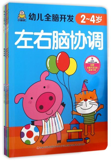 《幼儿全脑开发》(1-6)(全6册)