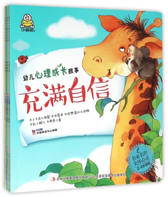 《幼儿心理成长故事》(1-5)(全5册)