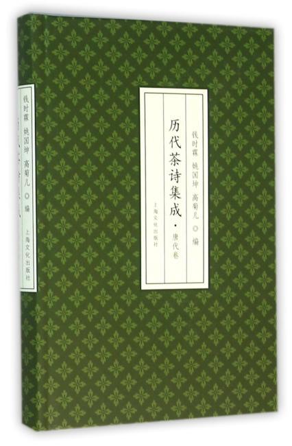 历代茶诗集成 唐代卷