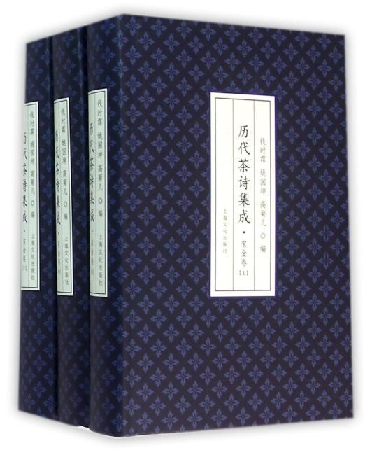历代茶诗集成 宋金卷