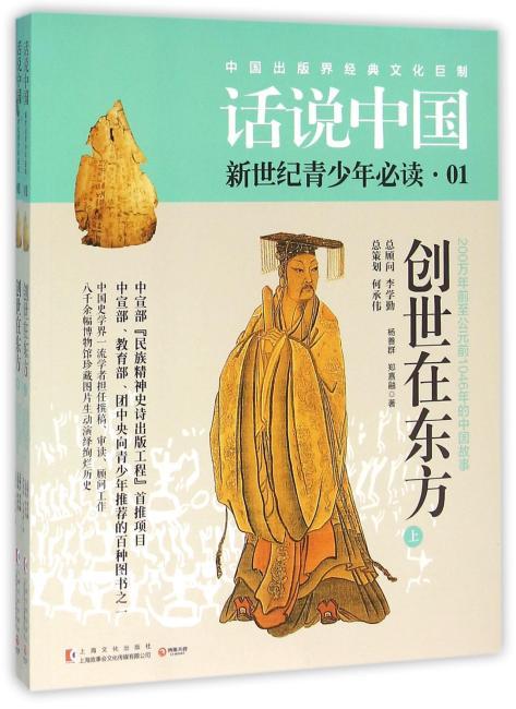 话说中国第一卷:创世在东方(全2册)