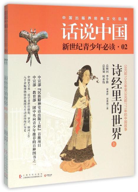 话说中国第二卷:诗经里的世界(全2册)