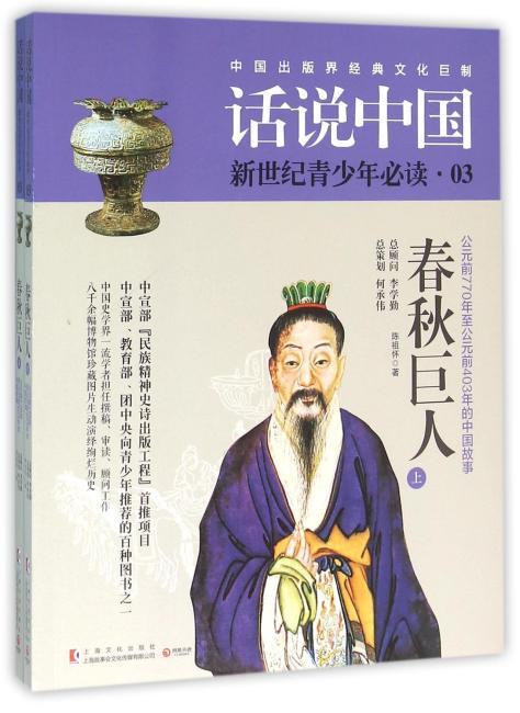 话说中国第三卷:春秋巨人(全2册)