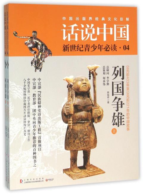 话说中国第四卷:列国争雄(全2册)