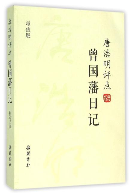唐浩明评点曾国藩日记(超值版)