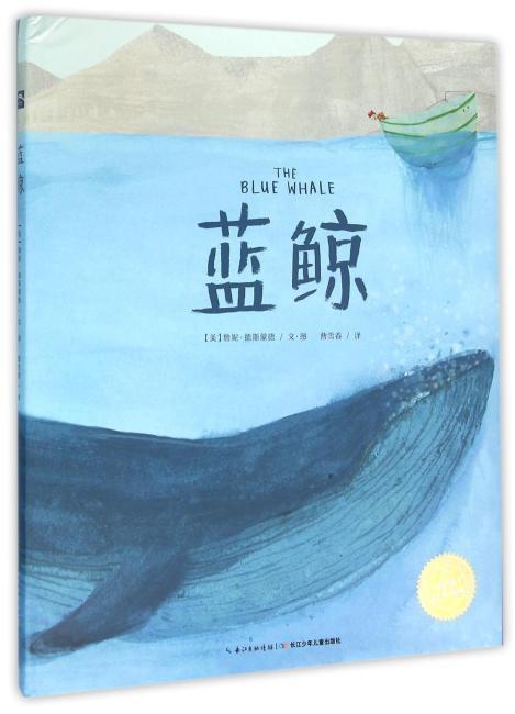 海豚绘本花园:蓝鲸(精)