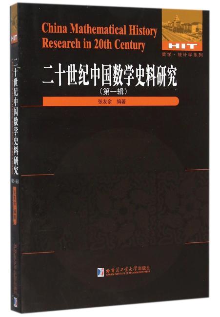 二十世界中国数学史料研究