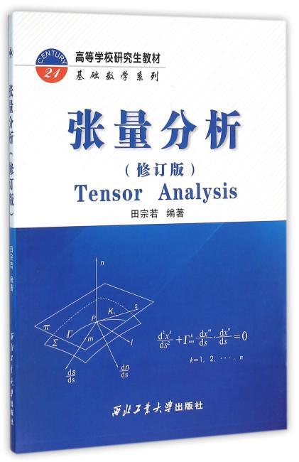 张量分析(修订版)