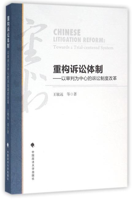 重构诉讼体制:以审判为中心的诉讼制度改革