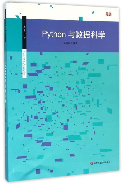 Python与数据科学