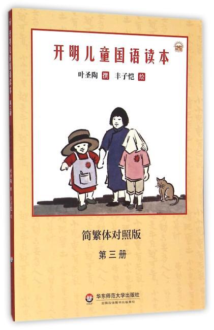 开明儿童国语读本(第三册)