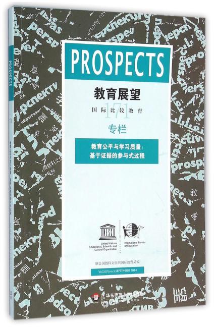 教育展望.171——教育公平与学习质量:基于证据的参与式过程